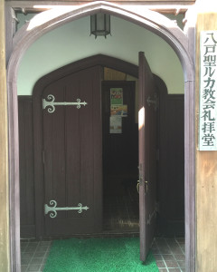 八戸聖ルカ教会入り口