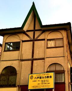 八戸聖ルカ教会